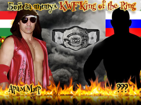 Бой за титул KWF King of the Ring